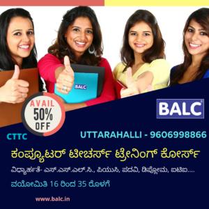 Computer training centre BALC Uttarahalli (6)